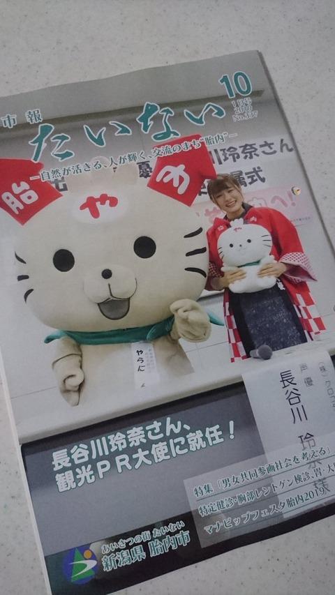 【朗報】長谷川玲奈ちゃん、地元胎内市・市報の表紙を飾る!【れなぽん】
