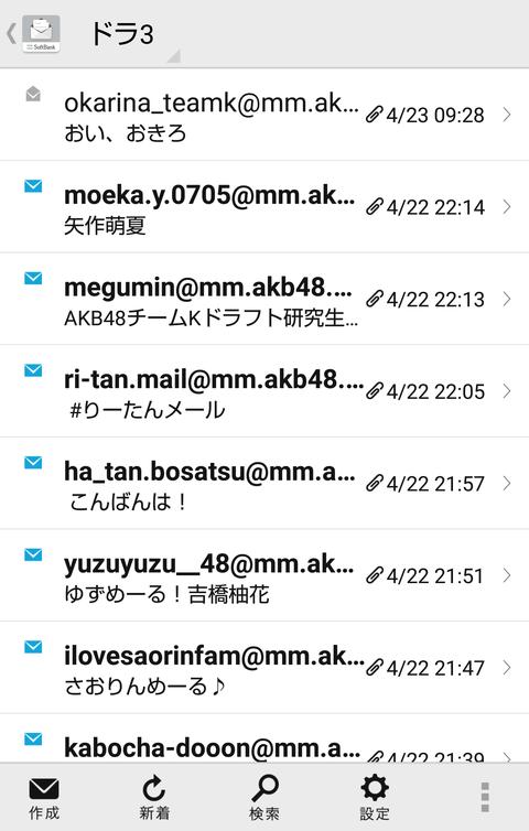 【AKB48】ドラフト3期、岡田梨奈の暴言が酷い!運営はきちんと教育してるのか?