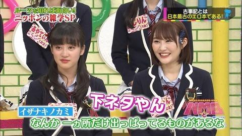【AKB48G】スケベだなぁって思うメンバー