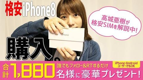 【悲報】高城亜樹さん、詐欺広告のようなもの片棒をかつぐ