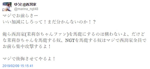 【NGT48】西潟茉莉奈のヲタ「NGTを馬鹿する奴はマジで西潟家全員でお前ら集中攻撃するよ!マジで後悔させてやるよ!」