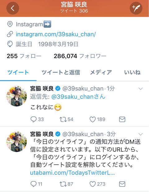 【悲報】HKT48宮脇咲良のTwitterでまた不具合発生www