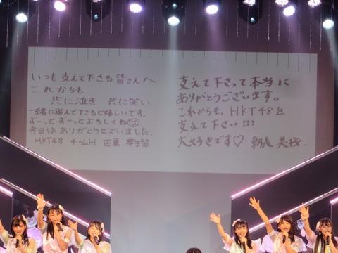 【悲報】HKT48田島芽瑠ちゃん、また自分の名前を書き間違える・・・