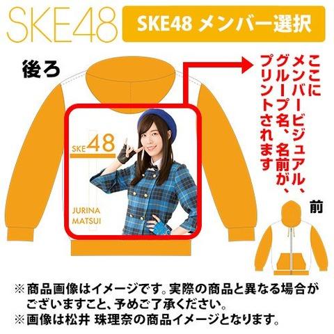 【SKE48】松村香織「AKBグループのグッズはダサい。考えた方はこれ着て外歩けるの?」