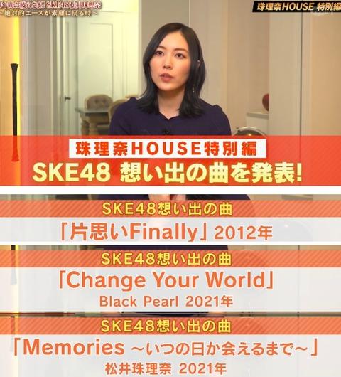 【SKE48】松井珠理奈さんがSKEの思い出の3曲を発表←2曲が1ヶ月前に発売された曲w