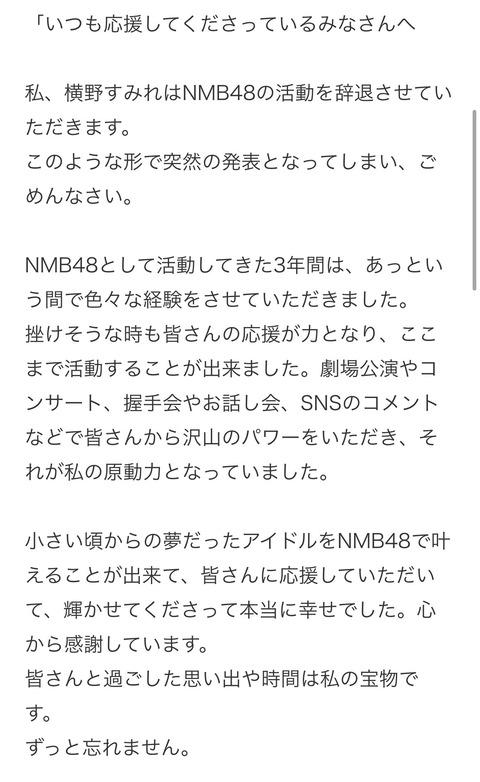 【NMB48】横野すみれが活動辞退、5月23日付けで受理