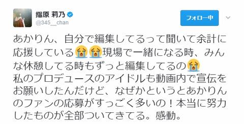 【朗報】指原莉乃さん吉田朱里を絶賛!「努力したものが全部ついてきてる。感動。」