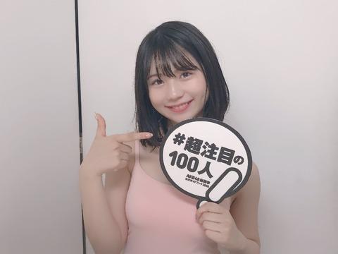 【SKE48】ゆななの「#超注目の100人」画像が来たあああ!!!【小畑優奈】