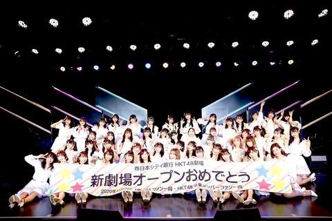 【悲報】HKT48劇場公演、当日券のご案内