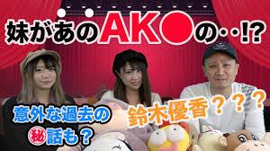 【悲報】AKB48チーム8鈴木優香の姉がYoutuberの動画に出演して暴露話www