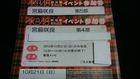【AKB48G】握手券買った時は楽しみなのに当日行く気なくなる現象【握手会】
