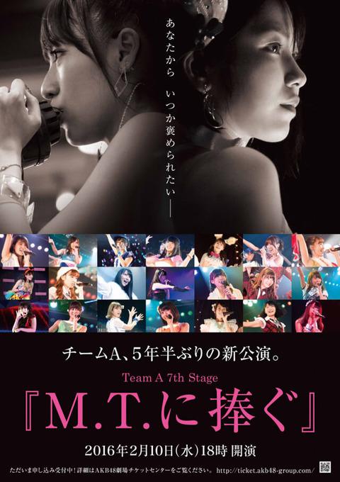 【AKB48】チームA新公演「M.T.に捧ぐ」初日メンバーが発表!!!