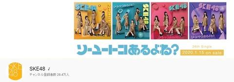 【SKE48】チームE「SKEフェスティバル」公演のYouTube配信が決定