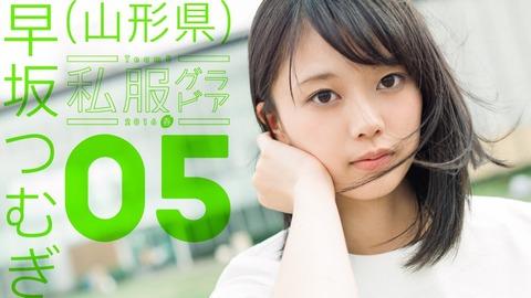 【悲報】チーム8早坂つむぎ「明後日、高校入試だから帰ります」→飛行機が欠航・・・