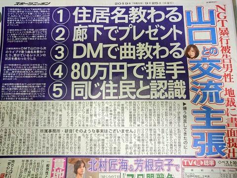 【NGT48暴行事件】スポニチ記事が完全に山口真帆に対する名誉毀損案件