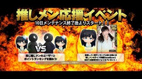 【AKB48】公式音ゲー内の人気ランキングがリアルすぎると話題