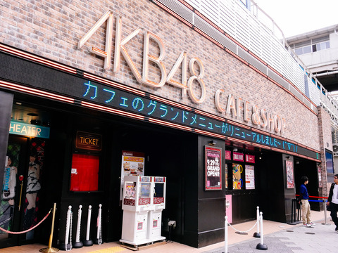 【悲報】AKBカフェ「JR秋葉原駅リニューアル計画に伴い営業終了」JR「そんな計画ないぞ」ガンダムカフェ「移転も閉店もしません」
