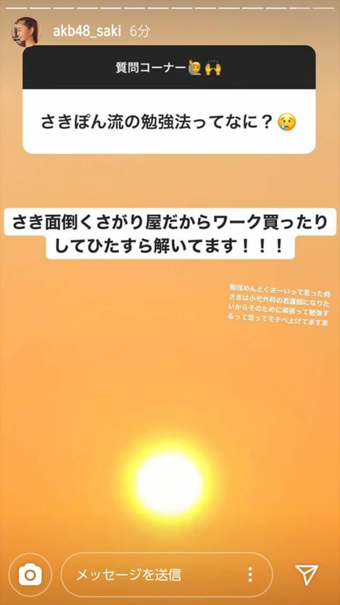 【AKB48】16期道枝咲さん、将来の夢は看護師