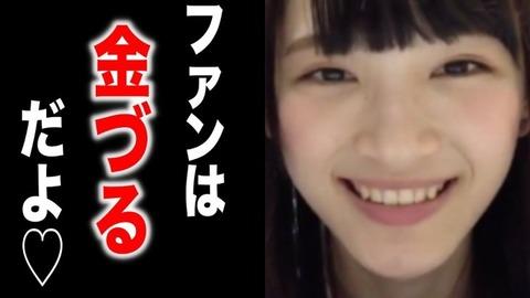【NGT48】太野彩香さん、卒業公演に加えニコ生独占生中継も決定wwwwww