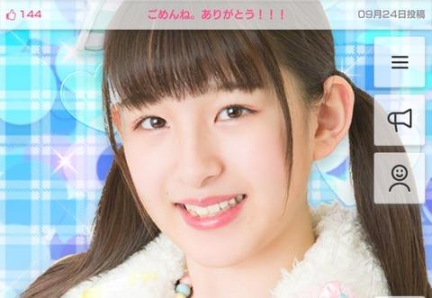 【AKB48】即日活動終了のチーム8メンバーからファンへのコメント出たよwww