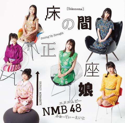 【NMB48】20thシングル「床の間正座娘」2日目売上は8,112枚