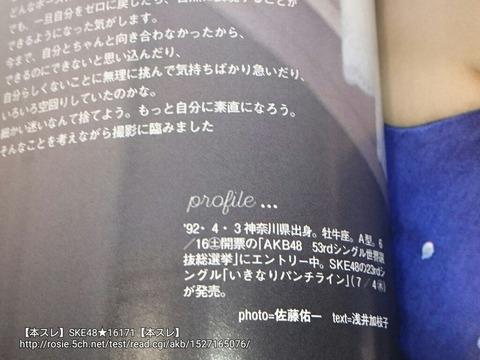 【SKE48】23rdシングルのタイトル「いきなりパンチライン」に決定!!!