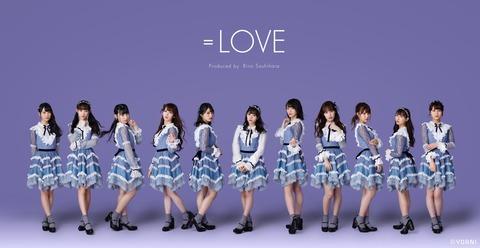 【=LOVE】7thシングルタイトル公開!表題曲は「CAMEO」