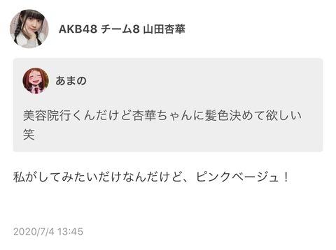 【黒髪厨発狂?】AKB48山田杏華ちゃん「髪色をピンクベージュにしてみたい」