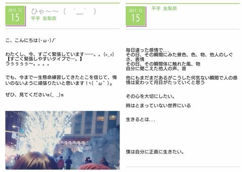 【欅坂46】平手友梨奈さん、2年前のブログと今のブログでキャラ変えすぎwwwwww