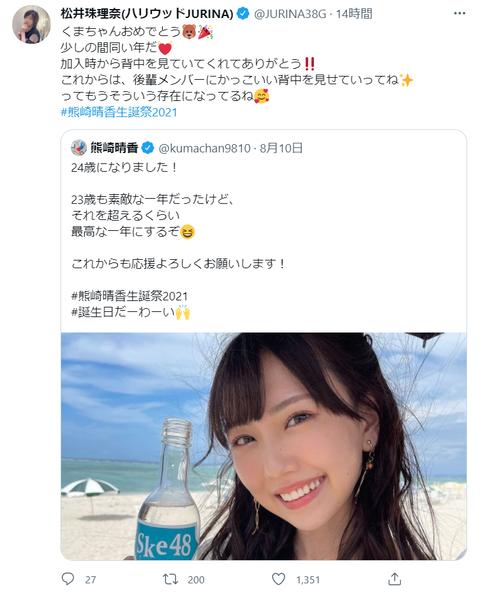 【衝撃】松井珠理奈さん「くまちゃん(熊崎晴香)おめでとう、加入時から背中を見ていてくれてありがとう」