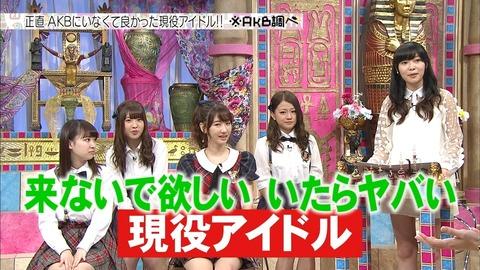 【AKB48】もし合コンに島田晴香・小笠原茉由・中西智代梨が来たら