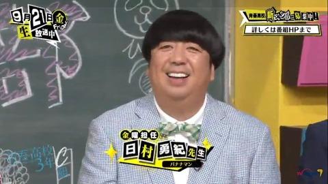 【悲報】バナナマン日村、16歳淫行をスルーでテレ東生放送に出演www