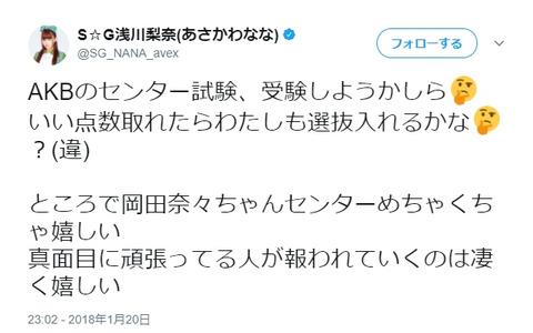 【朗報】浅川梨奈がAKB48グループセンター試験に参戦!!!