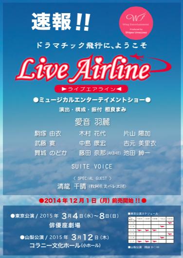 【朗報】AKB48 藤田奈那と片山陽加が、来年3月ミュージカル出演