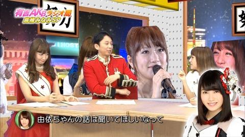 【有吉AKB共和国】小嶋さん「たかみなの話は聞かないけど、由依ちゃんは好きだから大丈夫」【キャプ画像あり】