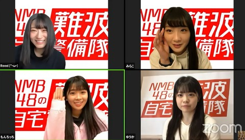 【YouTube生配信】NMB48の難波自宅警備隊、4月15日14:00-まとめ
