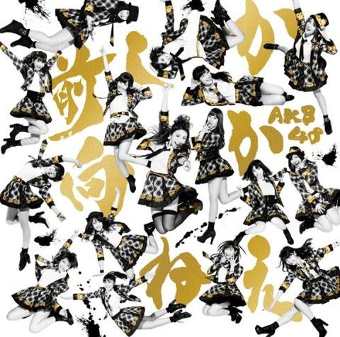 【速報】AKB48「前しか向かねえ」初日 970.413枚ミリオン確定か?