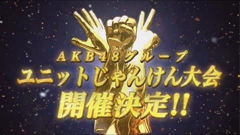 【AKB48G】ユニット じゃんけん大会、予備選をニコ生で生中継決定 !