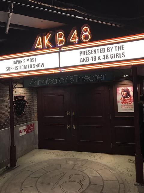 【AKB48】劇場でロビ観してたんだが説教厨ってマジいるんやな・・・