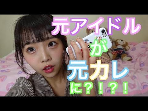 【悲報】活動辞退から1ヶ月、植村梓さんが元彼との電話動画をYouTubeに投稿して炎上www