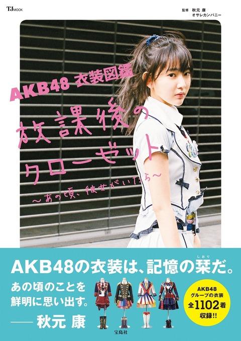 【朗報】AKB48衣装図鑑の書店での推され方が凄い!!!