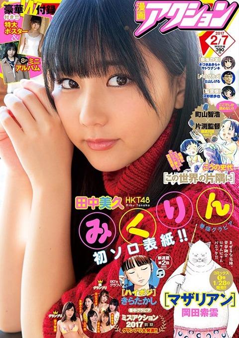 【HKT48】みくりんが漫画アクションでソロ表紙に!!!【田中美久】