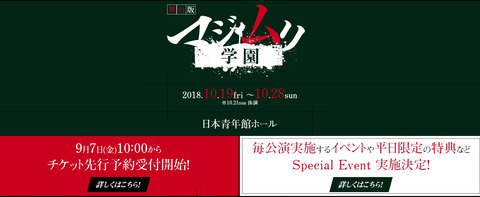 【AKB48G】舞台「マジムリ学園」の特典が、特盛り過ぎて胸やけするレベルwww
