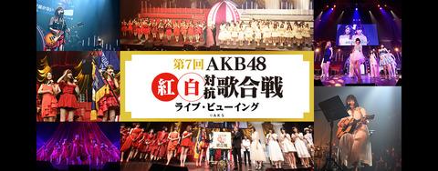 【朗報】「第7回 AKB48紅白対抗歌合戦」ライブ・ビューイング開催決定!!!