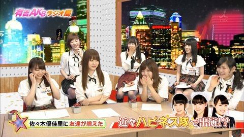 【AKB48】「ハピネス隊」というAKB最大派閥!【佐々木優佳里】