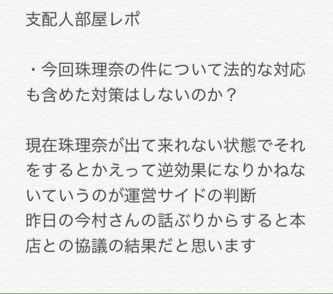【SKE48】湯浅支配人「松井珠理奈の件で法的措置はかえって逆効果になりかねない」