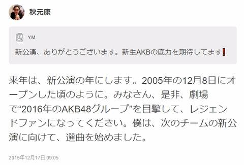 【AKB48G】秋元康「2016年は新公演の年にします」→17ヶ月経過したわけだが・・・