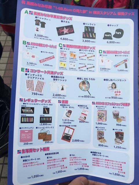 【AKB48】このキャップが6800円ってマジかよwwwwww【コンサートグッズ】