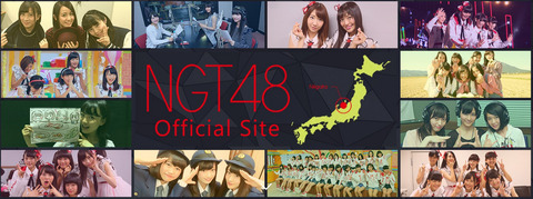 【NGT48】劇場詳細発表、定員295名、県内枠&eチケット&事前決済導入!