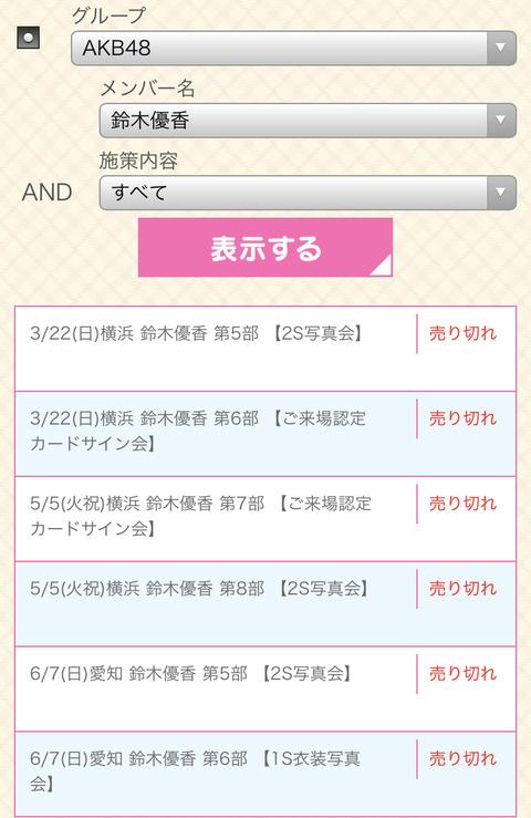 【至急】AKB48チーム8鈴木優香ちゃんの握手券、追加販売お願いします!